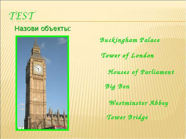 Назови объекты: Buckingham Palace Tower of London Houses of Parliament Big Be...