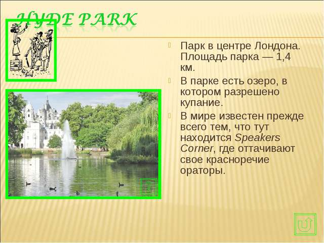 Парк в центре Лондона. Площадь парка — 1,4 км. В парке есть озеро, в котором...