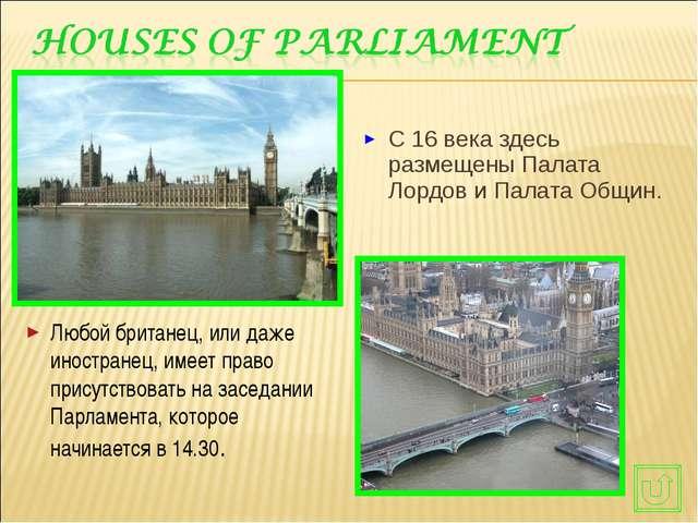 С 16 века здесь размещены Палата Лордов и Палата Общин. Любой британец, или д...