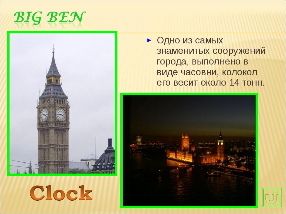 Одно из самых знаменитых сооружений города, выполнено в виде часовни, колокол...