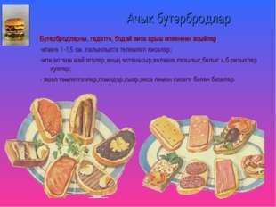 Ачык бутербродлар Бутербродларны, гадәттә, бодай яисә арыш ипиеннән ясыйлар.
