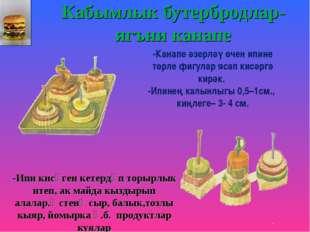 Кабымлык бутербродлар- ягъни канапе -Канапе әзерләү өчен ипине төрле фигулар