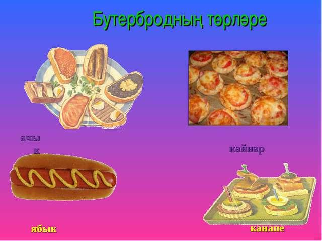 Бутербродның төрләре ачык канапе ябык кайнар