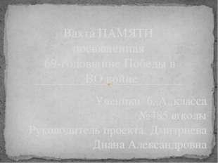 Ученики 6,,А,,класса №485 школы Руководитель проекта: Дмитриева Диана Алексан
