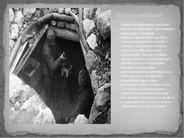 Первое столкновениесоветских войскс подобными сооружениями произошло вЗимн...