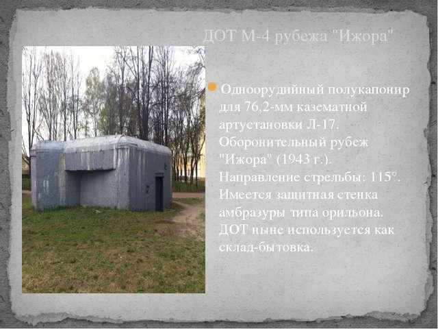 Одноорудийный полукапонир для 76,2-мм казематной артустановки Л-17. Обороните...