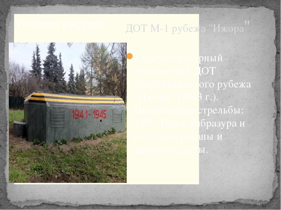 """ДОТ М-1 рубежа """"Ижора"""" Одноамбразурный пулеметный ДОТ оборонительного рубежа..."""