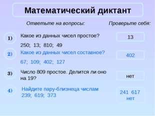 Математический диктант Ответьте на вопросы: Какое из данных чисел простое? 25