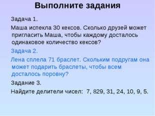 Выполните задания Задача 1. Маша испекла 30 кексов. Сколько друзей может приг
