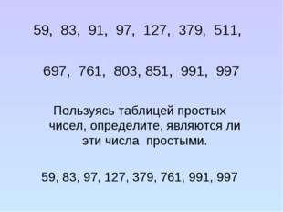 59, 83, 91, 97, 127, 379, 511, 697, 761, 803, 851, 991, 997 Пользуясь таблице