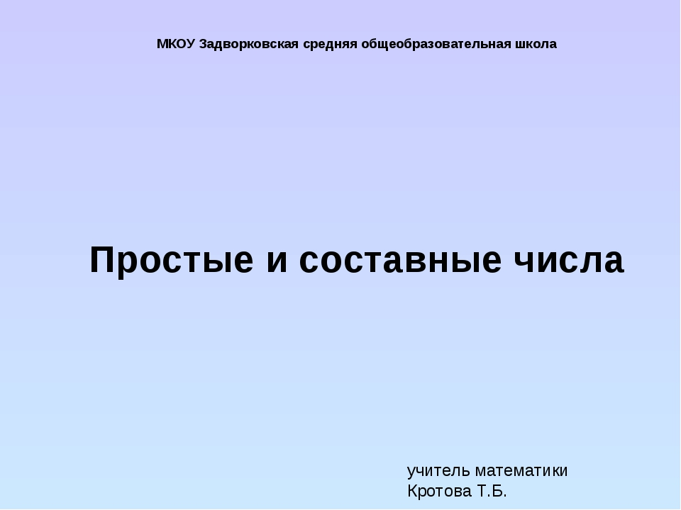 МКОУ Задворковская средняя общеобразовательная школа Простые и составные чис...