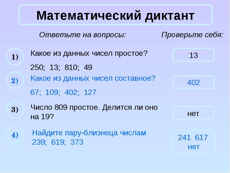 Математический диктант Ответьте на вопросы: Какое из данных чисел простое? 25...