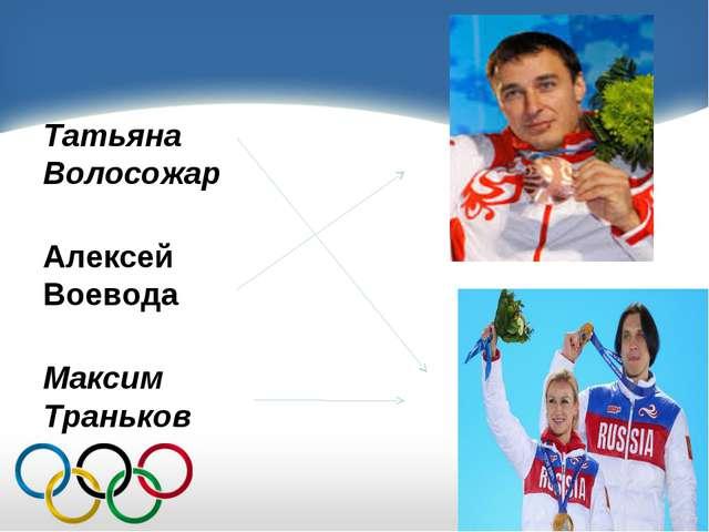 Татьяна Волосожар Алексей Воевода Максим Траньков