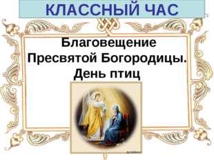 Благовещение Пресвятой Богородицы. День птиц КЛАССНЫЙ ЧАС