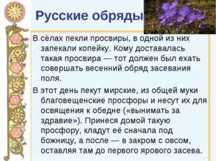 Русские обряды В сёлахпекли просвиры, в одной из них запекали копейку. Кому