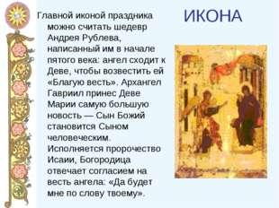 ИКОНА Главной иконой праздника можно считать шедевр Андрея Рублева, написанны