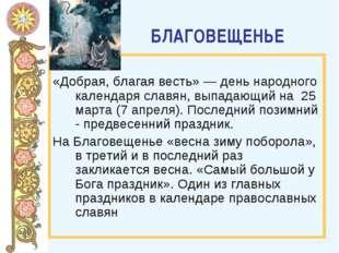 БЛАГОВЕЩЕНЬЕ «Добрая, благая весть» — день народного календаря славян, выпад