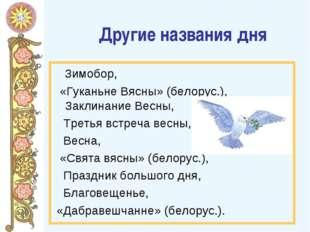 Другие названия дня Зимобор, «Гуканьне Вясны» (белорус.), Заклинание Весны,