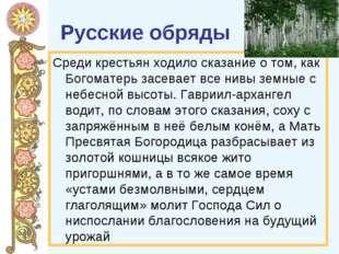 Русские обряды Среди крестьян ходило сказание о том, как Богоматерь засевает
