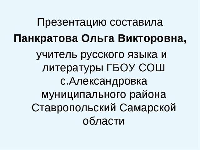 Презентацию составила Панкратова Ольга Викторовна, учитель русского языка и...
