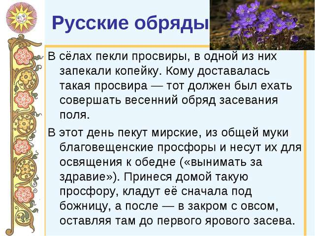 Русские обряды В сёлахпекли просвиры, в одной из них запекали копейку. Кому...