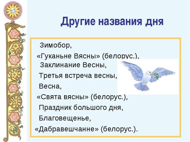 Другие названия дня Зимобор, «Гуканьне Вясны» (белорус.), Заклинание Весны,...