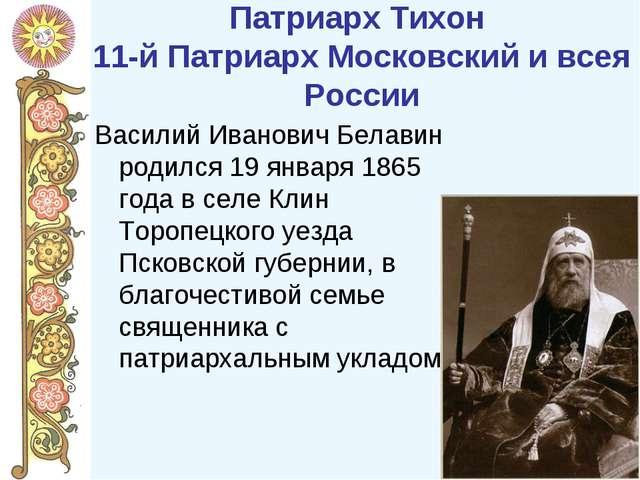 Патриарх Тихон 11-йПатриарх Московский и всея России Василий Иванович Белави...