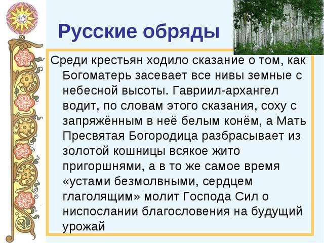 Русские обряды Среди крестьян ходило сказание о том, как Богоматерь засевает...