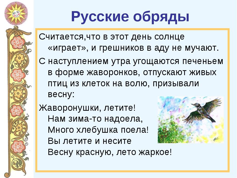 Русские обряды Считается,что в этот день солнце «играет», и грешников в аду н...
