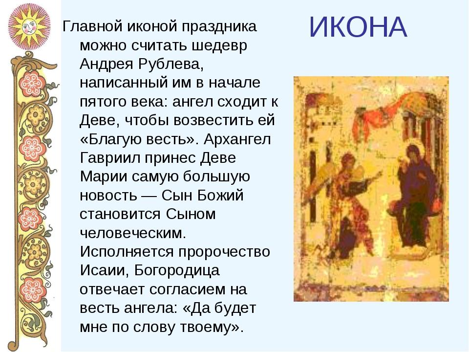 ИКОНА Главной иконой праздника можно считать шедевр Андрея Рублева, написанны...