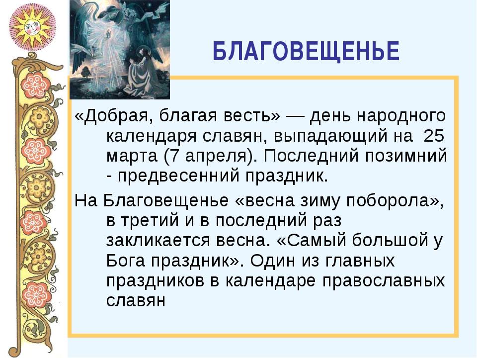 БЛАГОВЕЩЕНЬЕ «Добрая, благая весть» — день народного календаря славян, выпад...