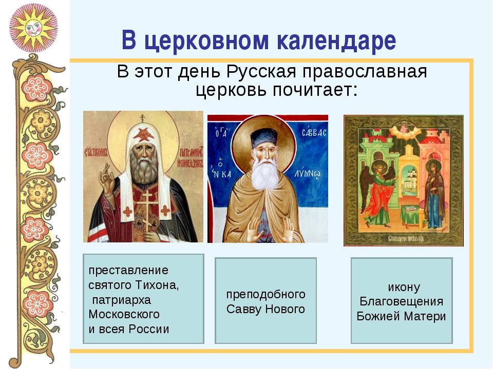 В церковном календаре В этот деньРусская православная церковьпочитает: пре...