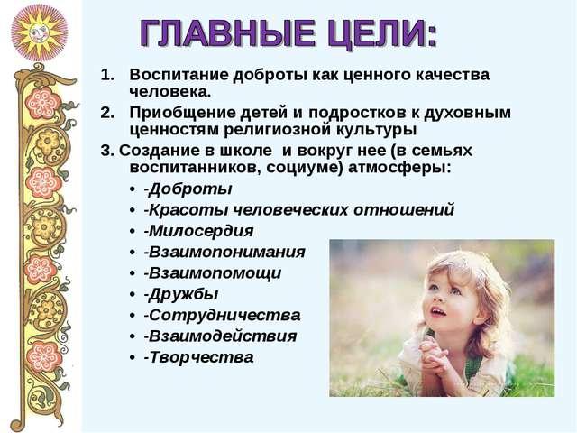 Воспитание доброты как ценного качества человека. Приобщение детей и подростк...