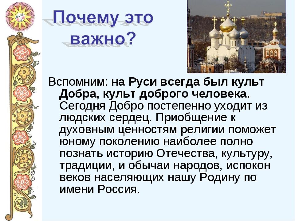 Вспомним: на Руси всегда был культ Добра, культ доброго человека. Сегодня Доб...