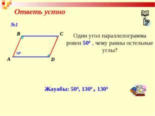 Ответь устно A B C D Один угол параллелограмма ровен 500 , чему равны остельн
