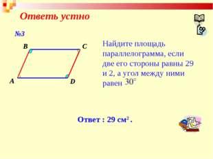 Ответь устно A B C D Найдите площадь параллелограмма, если две его стороны ра