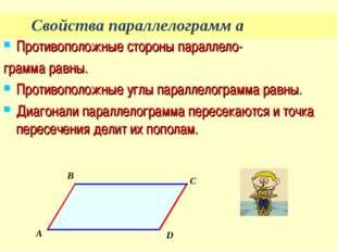 Свойства параллелограмм а Противоположные стороны параллело- грамма равны. Пр