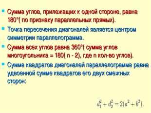 Сумма углов, прилежащих к одной стороне, равна 180°( по признаку параллельных