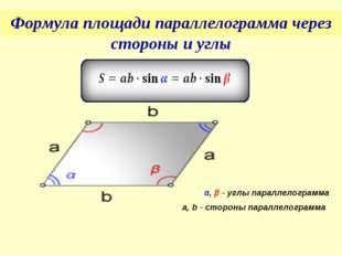 Формула площади параллелограмма через стороны и углы a,b- стороныпараллело