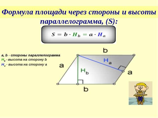 Формула площади через стороны и высоты параллелограмма, (S): a,b- сторонып...