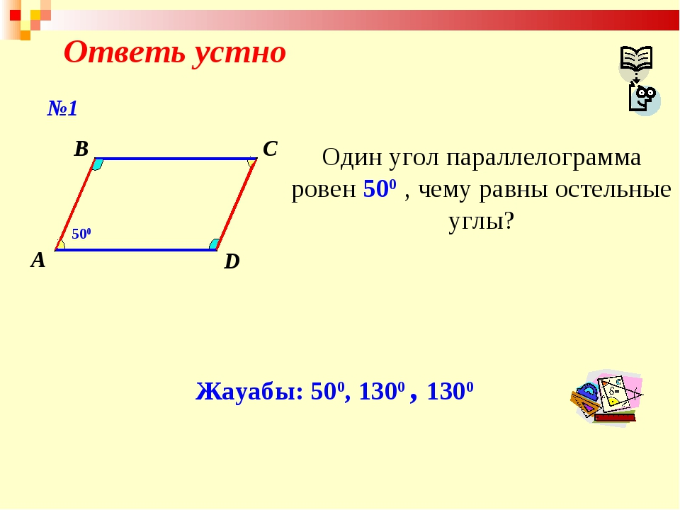 Ответь устно A B C D Один угол параллелограмма ровен 500 , чему равны остельн...