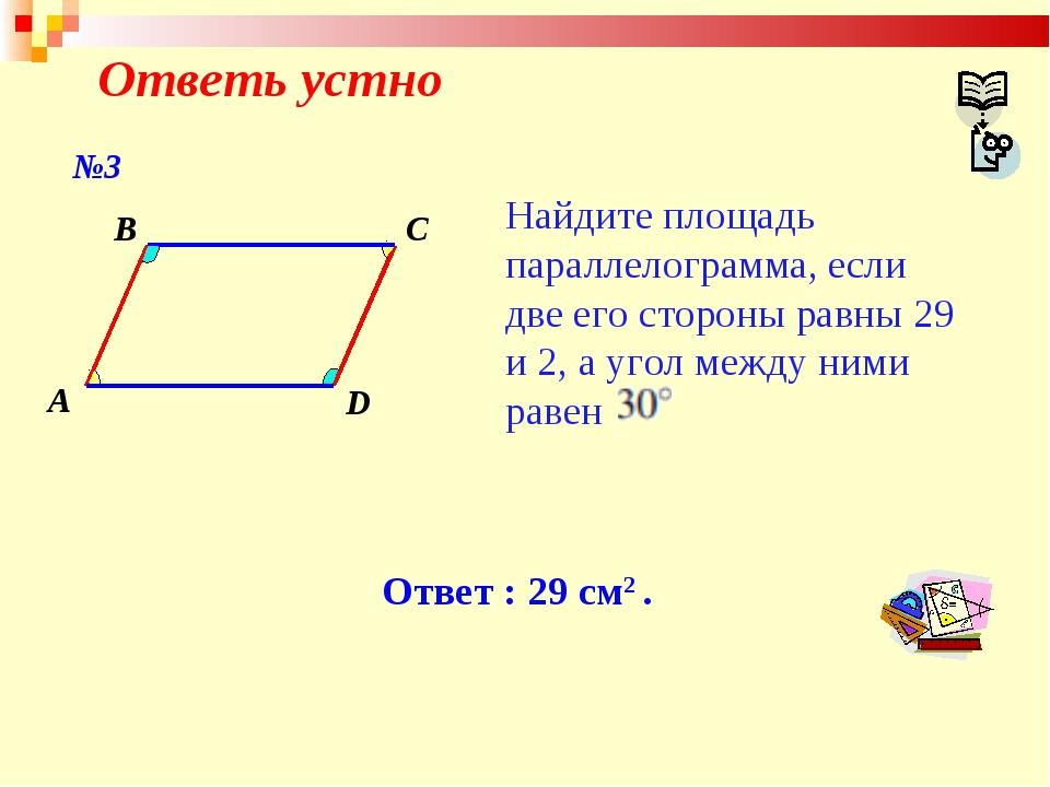 Ответь устно A B C D Найдите площадь параллелограмма, если две его стороны ра...