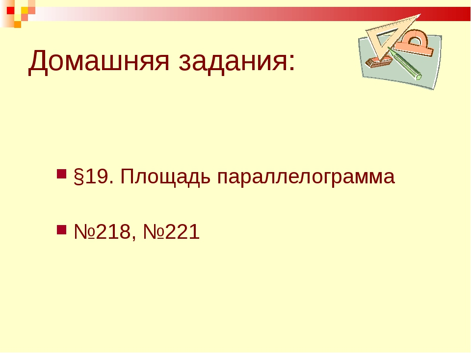 Домашняя задания: §19. Площадь параллелограмма №218, №221
