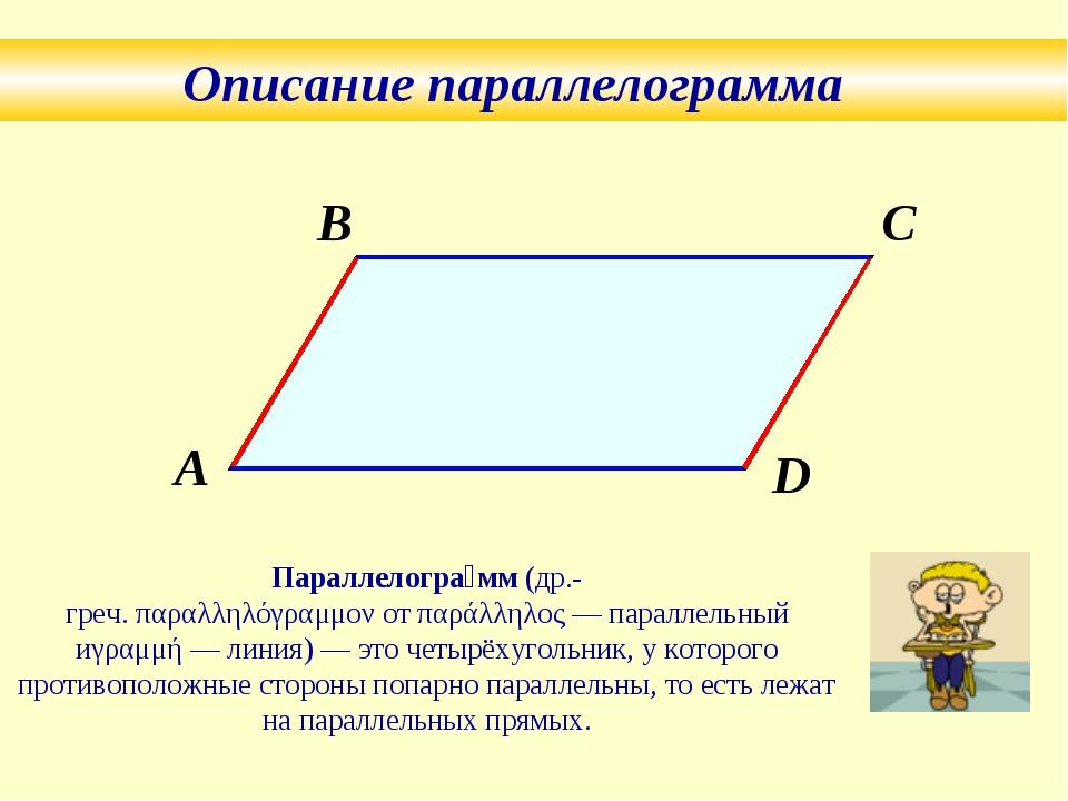 Описание параллелограмма Параллелогра́мм(др.-греч.παραλληλόγραμμονотπαράλ...