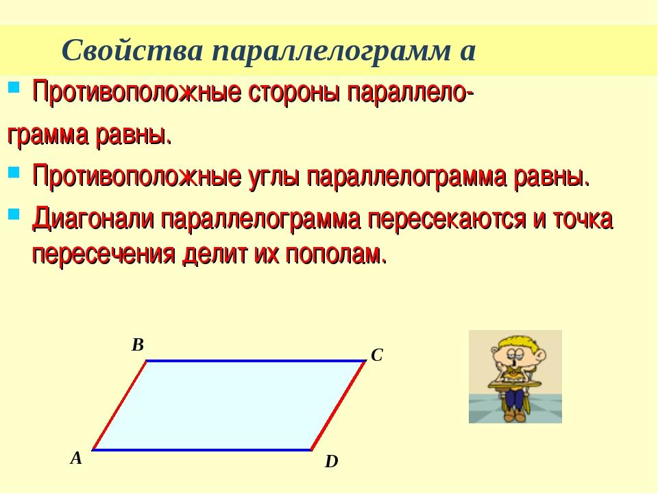 Свойства параллелограмм а Противоположные стороны параллело- грамма равны. Пр...