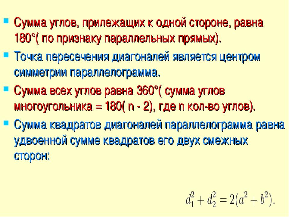 Сумма углов, прилежащих к одной стороне, равна 180°( по признаку параллельных...
