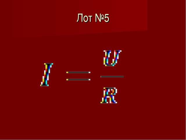 Лот №5