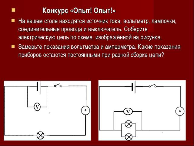 Конкурс «Опыт! Опыт!» На вашем столе находятся источник тока, вольтметр, лам...