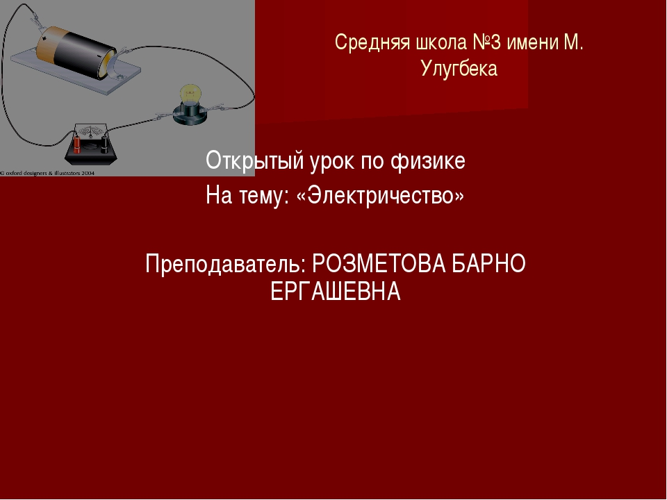Средняя школа №3 имени М. Улугбека Открытый урок по физике На тему: «Электрич...