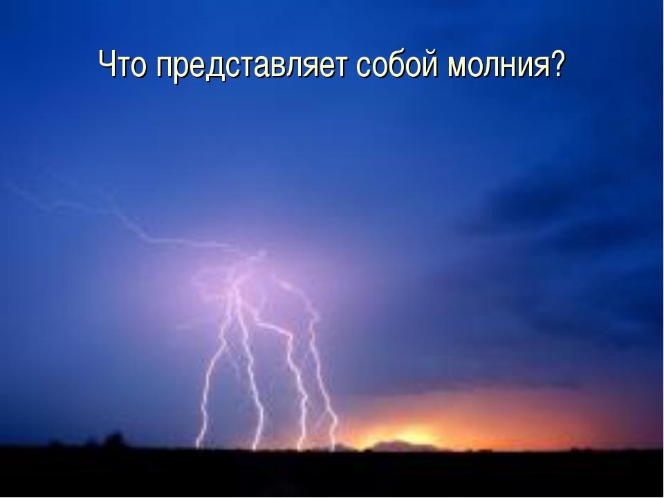 Что представляет собой молния?